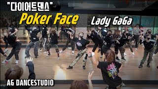 Poker Face-Lady GaGa #다이어트댄스#일…