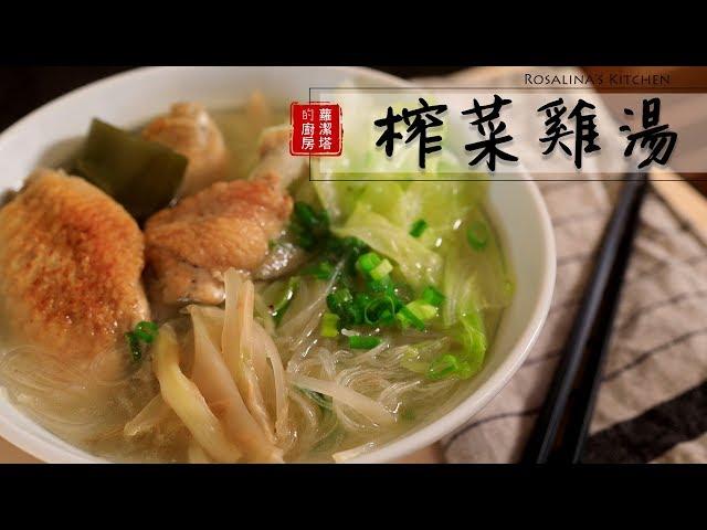 沒想到榨菜雞湯這麼好喝!太簡單了!一個人也能好好吃飯!!