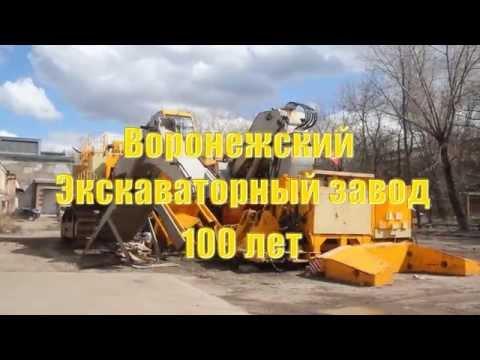 Воронежский экскаваторный завод. 100 лет.