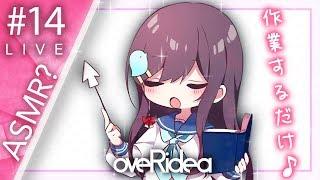 Overidea LIVE #14 / ただ作業するだけ(ASMR?)