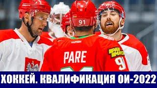Хоккей Пекин 2022 Квалификация олимпийского турнира Обзор второго тура Расписание таблицы