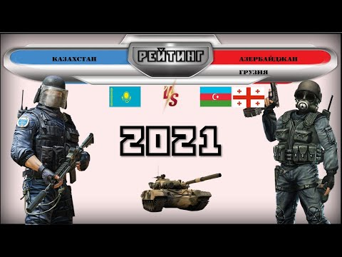 Казахстан VS Азербайджан Грузия 🇰🇿 Армия 2021 🇦🇿 Сравнение в