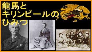 坂本龍馬とトーマスグラバーが繋がり、岩崎弥太郎の三菱財閥の支援を受...