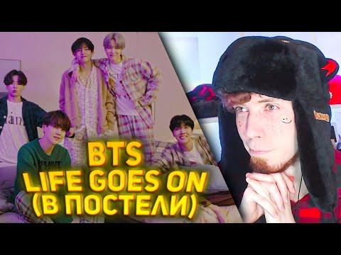 BTS (방탄소년단) 'Life Goes On' Official MV : on my pillow РЕАКЦИЯ!!