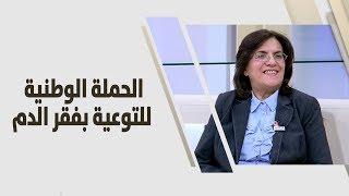 د. رندا بقاعين - الحملة الوطنية للتوعية بفقر الدم