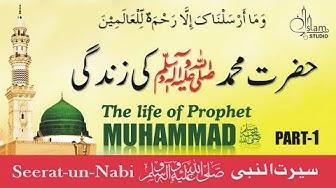 Seerat-UN-Nabi | Hazrat Muhammad ﷺ Story in Urdu ( PART -1 ) History OF Prophet Muhammad ﷺ