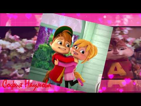 Alvin And Brittany   Капризная
