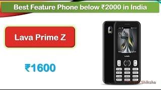 Premium Mobile Phone below 2000 Rupees (हिंदी में) | Lava Prime Z