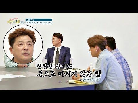 윤정수(Yoon Jung-soo)의 현실