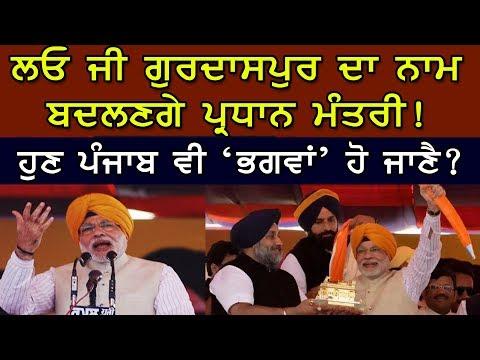 Modi in Gurdaspur | Punjab | ਗੁਰਦਾਸਪੁਰ ਦਾ ਨਾਮ ਬਦਲਣਗੇ ਪ੍ਰਧਾਨ ਮੰਤਰੀ!, ਹੁਣ ਪੰਜਾਬ ਵੀ 'ਭਗਵਾਂ' ਹੋ ਜਾਣੈ?