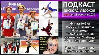 Финал Кубка России в Великом Новгороде Уно и Кихира на Challenge Cup Этика Токсичность Персоны