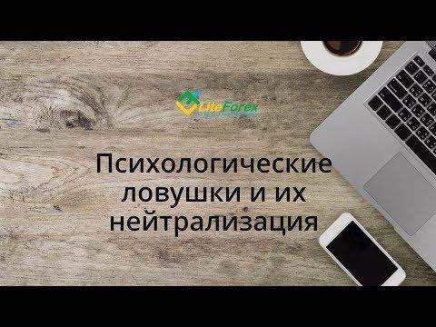 Форекс вебинар: Психологические ловушки при торговле и их нейтрализация. 22.03.2018