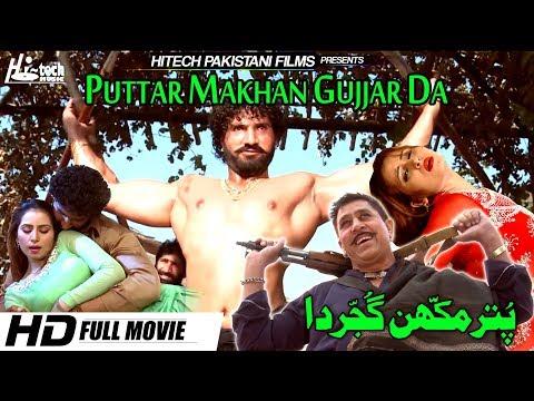 PUTTAR MAKHAN GUJJAR DA (NEW 2017 FULL MOVIE) - OFFICIAL PAKISTANI MOVIE