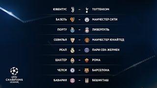 ЖЕРЕБЬЕВКА 1/8 ФИНАЛА ЛИГИ ЧЕМПИОНОВ УЕФА 2017/18