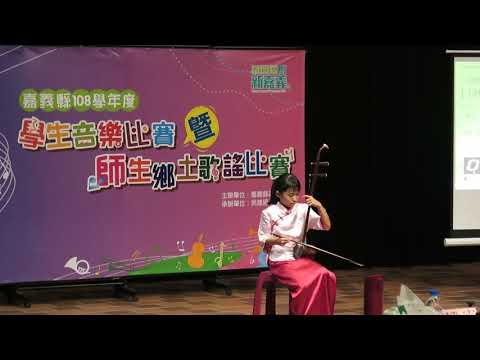 嘉義縣108學年度學生音樂比賽國小B組二胡獨奏優等(陳筱涵)