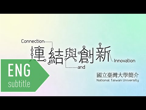 Connection and Innovation, National Taiwan University