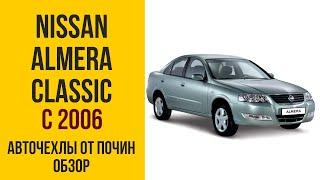 видео Авточехлы на Nissan Almera, Almera Classic
