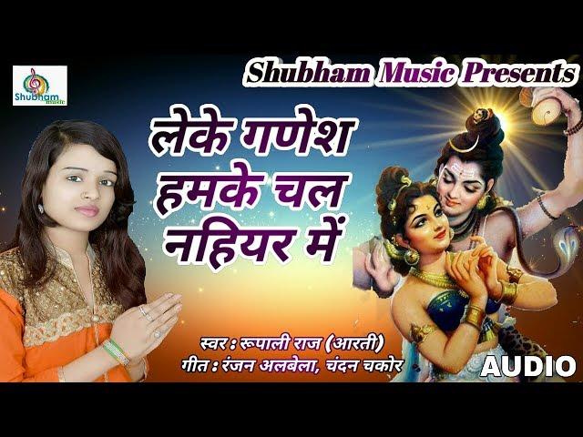 सुनिए पार्वती माता क्यों नाराज है भोलेबाबा से? ll लेके गणेश हमके चल नहियर में ll Rupali Raj (Aarti)