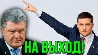 Смотреть всем! Зеленский пригрозил посадить Порошенко!