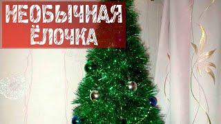 318  Новогодняя ёлка из труб и мишуры.