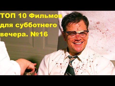ТОП фильмов для субботнего вечера №16