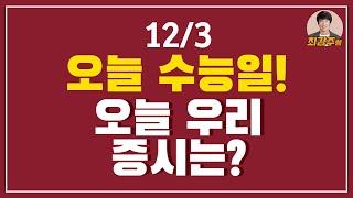 [최강주] 오늘 수능일, 주식시장 개장 10시,폐장 4…