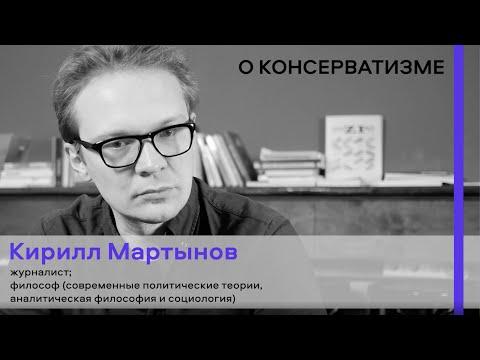 Лекторий: Кирилл Мартынов о современном консерватизме / Пространство Политика