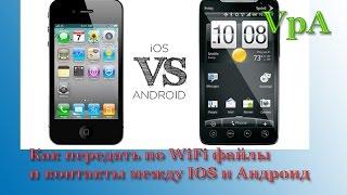 IOS и Андроид, как передать файлы и контакты по WiFi (как по Bluetooth)(Быстрый обмен файлами по Wi-Fi как в локальной сети, так и без подключения к интернету(как по Bluetooth) между устро..., 2014-08-25T05:45:51.000Z)