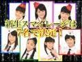 スマイレージ新メンバー決定!つんく♂発表! の動画、YouTube動画。