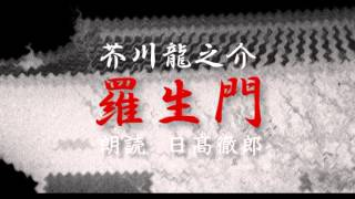 朗読「羅生門」芥川龍之介