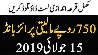 750 Prize Bond July 2019 Complete Draw List || 750 Draw List 15th July 2019