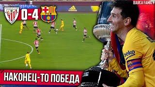 Долгожданный трофей   Гениальный Де Йонг   Барселона - Атлетик Бильбао 4:0 обзор матча