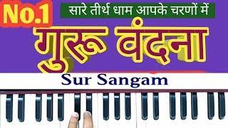 Sare Tirath Dham Apke Charno Mein II Gurudev II Guru Vandna II Harmonium I Piano I Keyboard