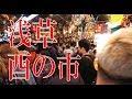 浅草「酉の市」の様子を現場からリポート! の動画、YouTube動画。