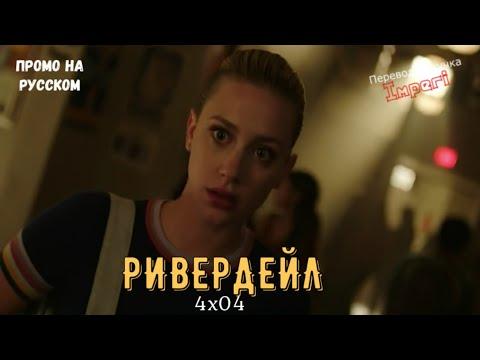 Ривердейл 4 сезон 4 серия / Riverdale 4x04 / Русское промо