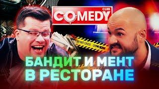 видео: Камеди Клаб. Харламов, Скороход «Голосовые»