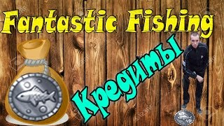 Fantastic Fishing Заработок (фарм) Кредитов, для новичков.