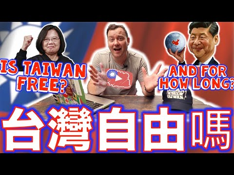 Is Taiwan a free COUNTRY?