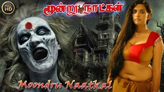 Moondru Naatkal Tamil Full Movie | HD 1080 | Tamil Horror Movie | suspense thriller movie | 2017