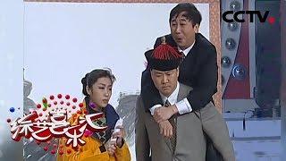 《综艺喜乐汇》 20190630 用微笑定格欢乐| CCTV综艺