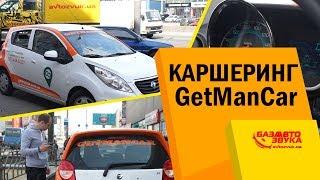 видео Прокат автомобилей в Киеве