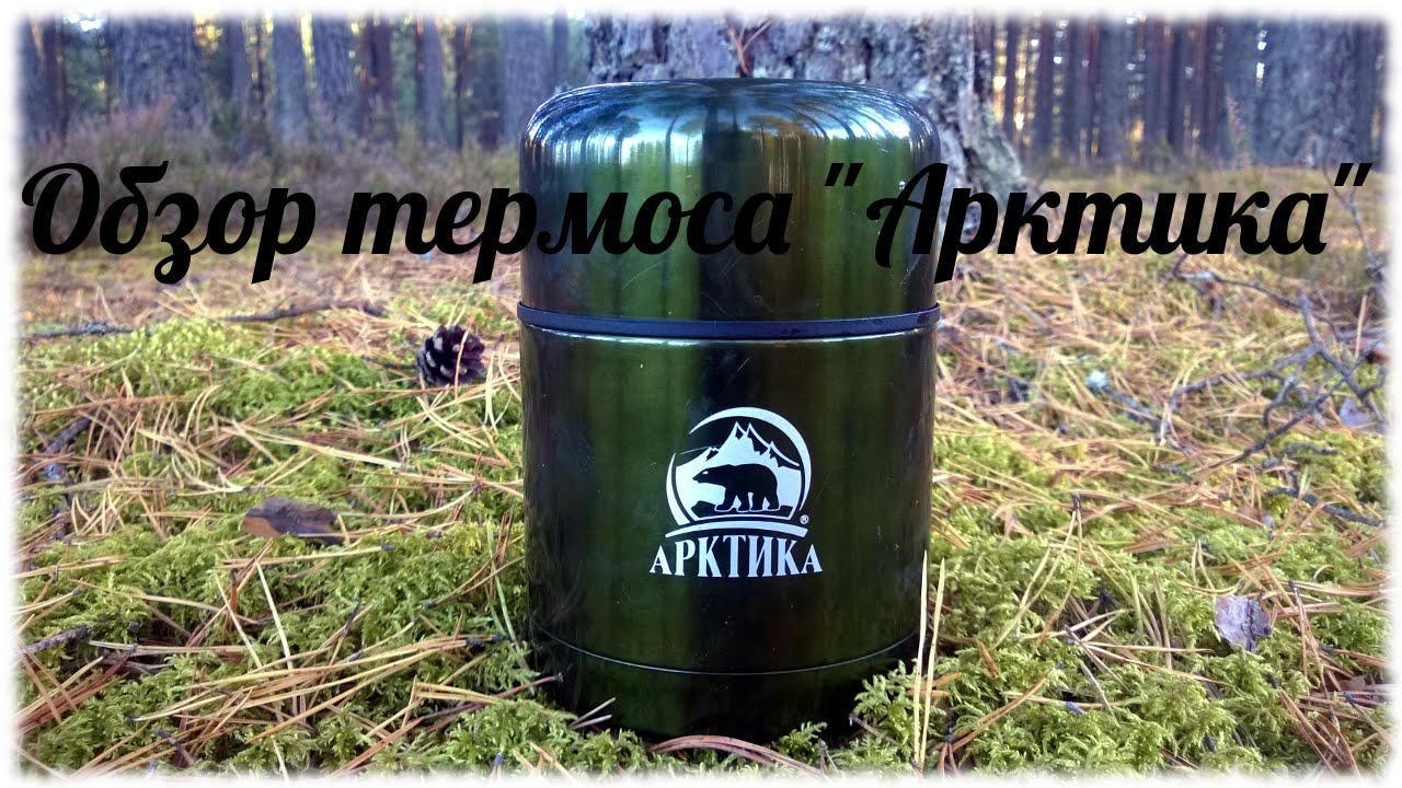Термосы для напитков · термосы для еды · термокружки · сумки холодильники · термоконтейнеры · комплектующие · все товары · оплата и доставка.