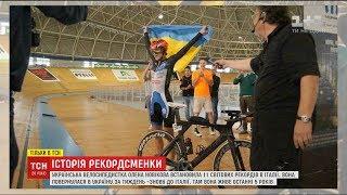11 світових рекордів у Італії встановила українська велосипедистка