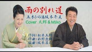 雨の別れ道 五木ひろし&坂本冬美 Cover 太郎&Miko