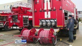 Новая спецтехника в Сочи позволит разворачивать километровые пожарные рукава(http://vesti-sochi.tv., 2017-01-27T13:46:55.000Z)