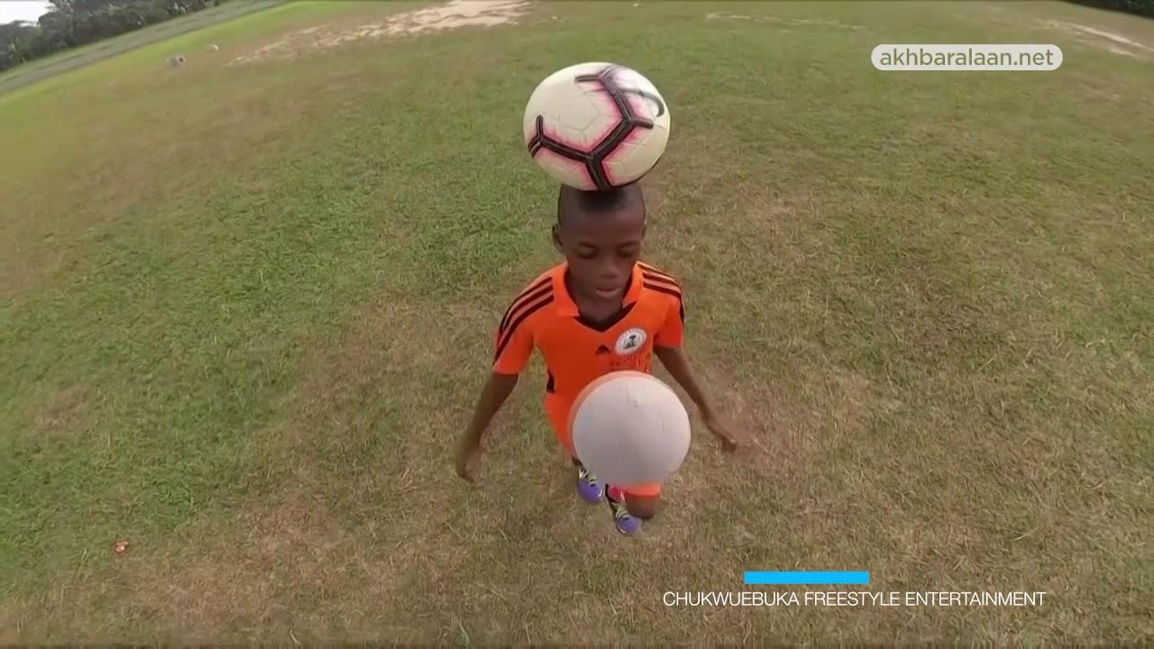 موهبة جديدة... طفل نيجيري مهووس برونالدو وميسي يدخل موسوعة غينيس  - نشر قبل 4 ساعة