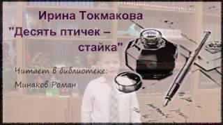 Скачать Читает классику в библиотеке Минаков Роман Десять птичек стайка И Такмакова