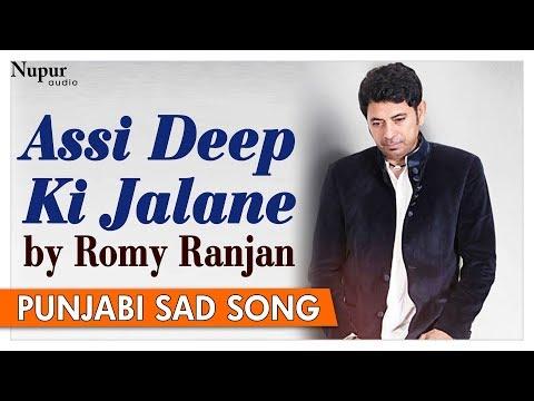 Assi Deep Ki Jalane | Romy Ranjan | Superhit Punjabi Sad Songs | Nupur Audio