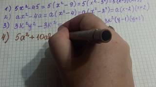 7кл. Разложение многочленов на множители с использованием нескольких способов