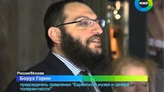 Еврейский музей в Москве. Эфир 17.11.2012(Самый высокотехнологичный и современный - так в прессе уже назвали новый музей еврейской истории и центр..., 2012-12-05T23:16:53.000Z)